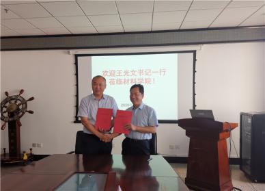 我校与吉林大学材料科学与工程学院举行战略合作签约仪式