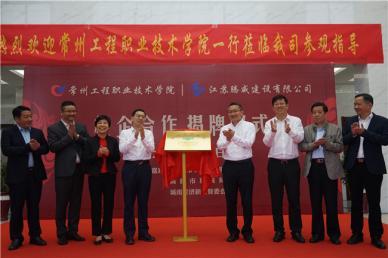 校长李雄威带队赴校友企业签订校企合作协议