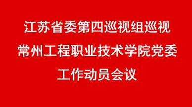 省委第四巡视组巡视恒彩彩票党委工作动员会召开