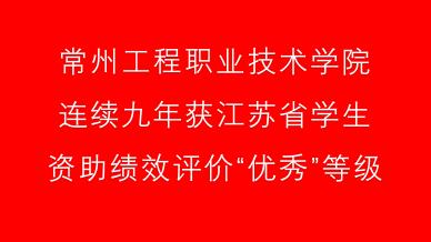 """学校连续九年获江苏省学生资助绩效评价""""优秀""""等级"""