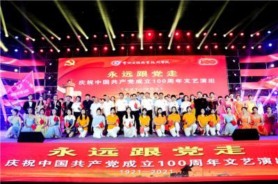 """我校隆重举行""""永远跟党走""""庆祝中国共产党成立100周年文艺演出"""