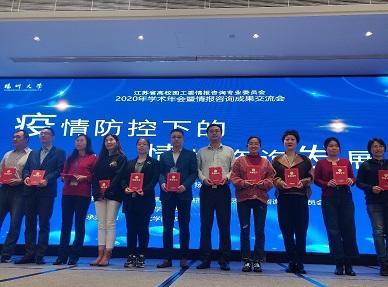 我校参加江苏省高校图工委情报咨询专业委员会2020年学术年会并获