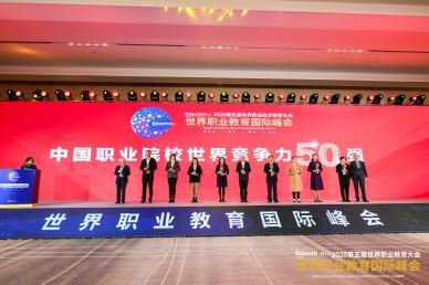 """恒彩彩票入选""""2020中国职业院校世界竞争力50强"""""""