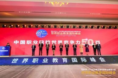 """我校入选""""2020中国职业院校世界竞争力50强"""""""